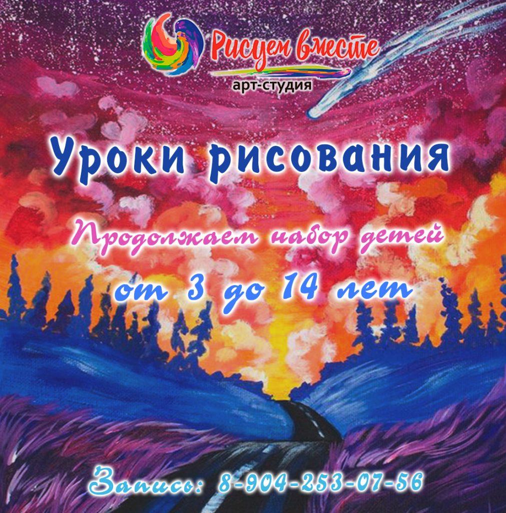 рисование во Владимире